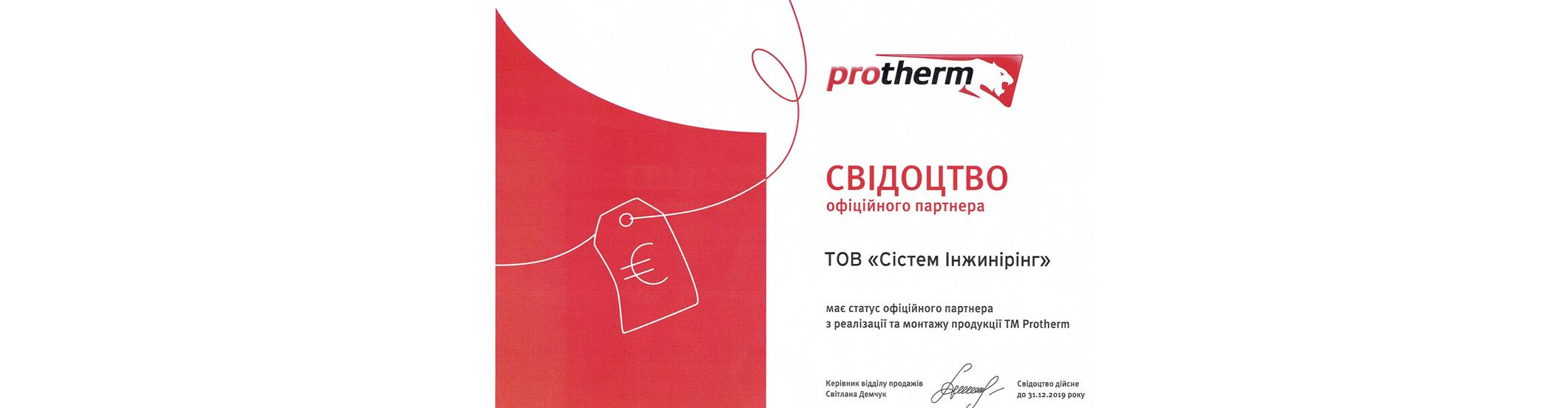 Сервисное обслуживание ТМ Protherm - Systems Engineering